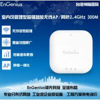 神脑EnGenius胖瘦一体室内管理型APEWS210ap 300M 2.4G
