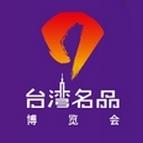 2017台湾名品博览会