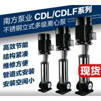南方水泵CDLS2-18立式多级泵 南方离心泵 高压泵管道泵