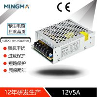 东莞电源厂家12V5A开关电源通讯设备开关电源 路由器开关电源订做