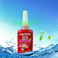 Loctite乐泰222胶水 乐泰222高强度螺纹锁固剂 厌氧胶 50ml
