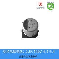 厂家产销贴片电解电容2.2UF 100V 6.3X5.4/RVT2A2R2M0605