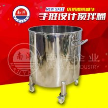 南洋企业不锈钢储罐 移动推桶 物料汤桶