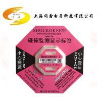 上海SHOCKOKEE2防震标签2代5g粉红