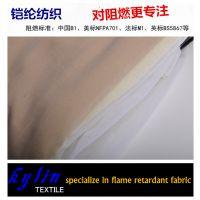 铠纶工程纱线阻燃窗纱 永久阻燃涤纶窗帘里衬面料特丽纶