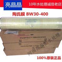 美国进口反渗透膜陶氏膜BW30-400批发代理