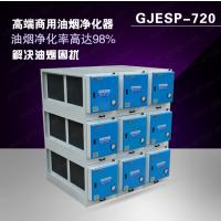 供应GJESP-720高压静电低空油烟净化器