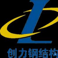聊城经济开发区创力钢结构工程有限公司