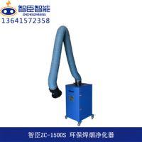 江苏智臣ZC-1500S小型移动式焊烟净化器