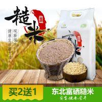 富硒糙米产自方正 服务全国----新商机,新机遇