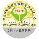 山东保健食品防伪标签印刷厂家|易碎防伪标签制作厂家