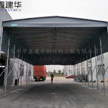 杭州市富阳区鑫建华仓库篷定做、室外可推拉雨棚布、帆布活动帐篷_厂家供应