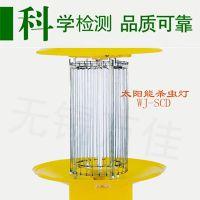 WJ-SCD太阳能杀虫灯果园灭虫灯频振式农用户外诱虫灯