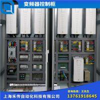 ABB变频控制柜柜 变频控制采购 变频柜厂家 禾传自动化