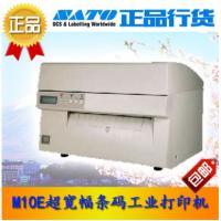 SATO M10E超宽幅条码打印机