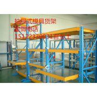 模具货架批发 浙江重型模具架 抽屉式货架 放模具的架子可抽拉