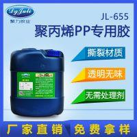 聚丙烯PP塑料无毒专用胶水/单组分高强度透明/广东聚力环保塑料厂家批发