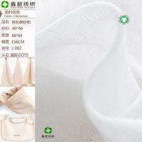 纯天然有机棉纱布GOTS认证环保108*84柔软纯棉婴幼儿专用棉纱布