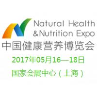 2017中国健康营养博览会
