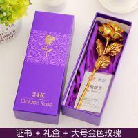 创意24K金玫瑰小礼品金箔玫瑰花情人节礼物金玫瑰花带礼盒