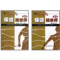 职业资格保健按摩师考试培训教材用书初级中级高级+基础知识第2版