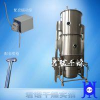 供应速溶颗粒流化床干燥制粒机 颜料/染料沸腾制粒机