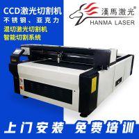 供应亚克力板/橡胶板/皮革/海绵等CCD摄像巡边非金属激光裁床 汉马激光