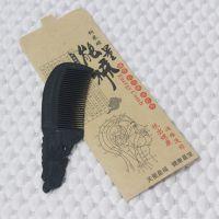 托玛琳纳米磁疗能量梳子保健按摩梳会销礼品赠品批发桃木保健梳