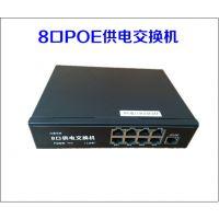 8口POE交换机集中供电100M 网络摄像头监控摄像机DC24v电源供电宝