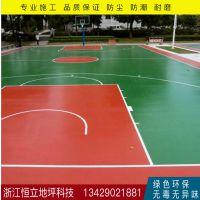 硅pu篮球场丙烯酸室外球场室外地坪硅pu跑道塑胶地坪杭州台州温州