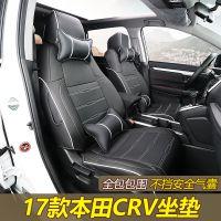 18款本田CRV坐垫全包crv专车专用装饰改装夏季四季通用汽车座垫