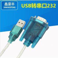 厂家直销 USB2.0转RS232 USB转串口线 9针串口线 USB转232数据线