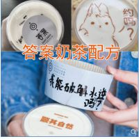 答案奶茶配方奶茶技术配方培训饮品教程茶饮水果茶的做法制作方法