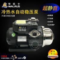 华乐士TQCN系列家用热水太阳能增压泵超静音耐高温原装进口全自动