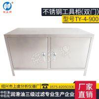 【润滑油三级过滤器,不锈钢工具柜,统益牌304不锈钢工具柜】