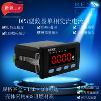 产自温州单相交流数显智能电流表 槽型48X96 仁贤仪表高精度