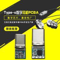 供应type-c耳机方案PCBA 听歌通话线控 适用于安卓耳机新系统方案