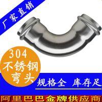 DN20不锈钢卡压弯头丨焊接卫生级弯头丨薄壁不锈钢DN20弯头丨卫生级卡压管件