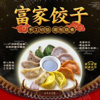 水饺加盟条件 水饺加盟保障 富家水饺加盟保障