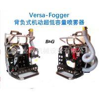 美国背负式机动喷雾器 versa-fogger背负式超低容量喷雾器 电动喷雾器