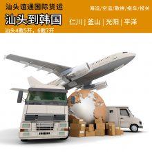 CIF澄海潮阳潮州揭阳汕头到韩国INCHON/BUSAN国际海运集装箱整柜直航