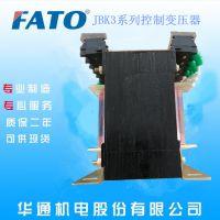 浙江杭州直销FATO华通JBK3-160VA机床控制变压器(电压可以根据用户要求定做)