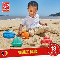 Hape沙滩玩具交通工具玩沙挖沙工具1-2儿童宝宝戏水玩具男女孩