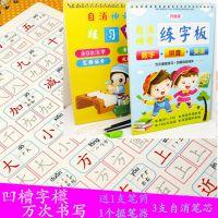 I4(30-31厂家直销学前低幼小学生幼儿园练字帖批发神奇魔法练字板