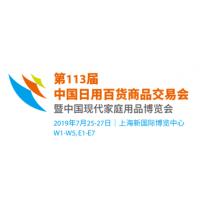 2019年上海国际日用百货展览会