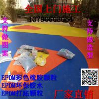 epdm篮球场 幼儿园现浇安全地垫 环保无毒epdm塑胶球场