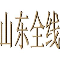 龙湾滨海到山东定陶县专线物流零担货运托运部