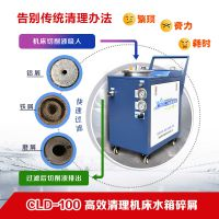 SFX品牌CLD-100除渣机可多机床共用切削液液槽杂质清理设备