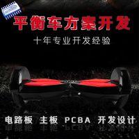 电动平衡车方案开发锂离子电池双轮扭扭车飘移体感车控制板研发