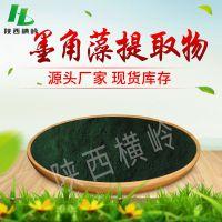 有机碘0.1%  墨角藻提取物 UV检测 横岭供应 墨角藻提取有机碘